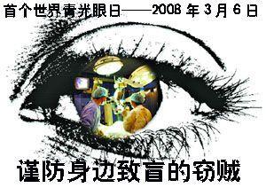 第一届世界青光眼日